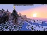 «Обои и красивые скриншоты  Minecraft» под музыку