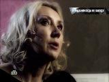 Русские сенсации - Я тебя никогда не забуду (02.03.2013) Даниил Певцов